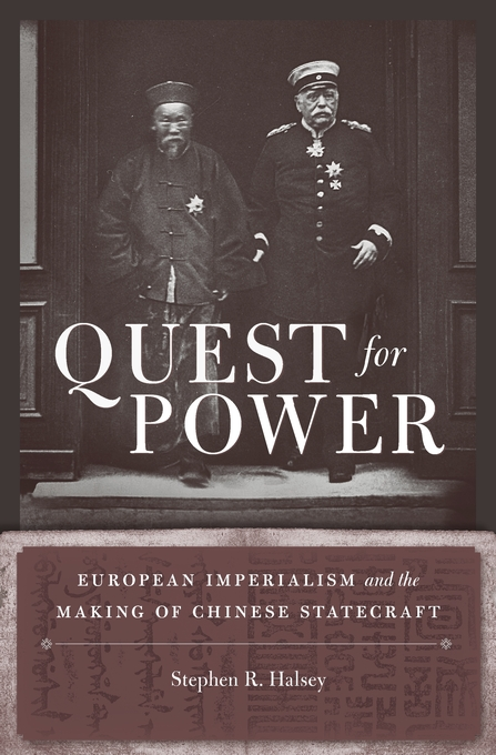 Cover: Quest for Power: European Imperialism and the Making of Chinese Statecraft, from Harvard University Press