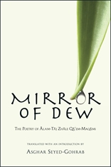 Cover: Mirror of Dew in PAPERBACK