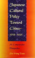 Cover: Japanese Cultural Policy toward China, 1918–1931 in HARDCOVER