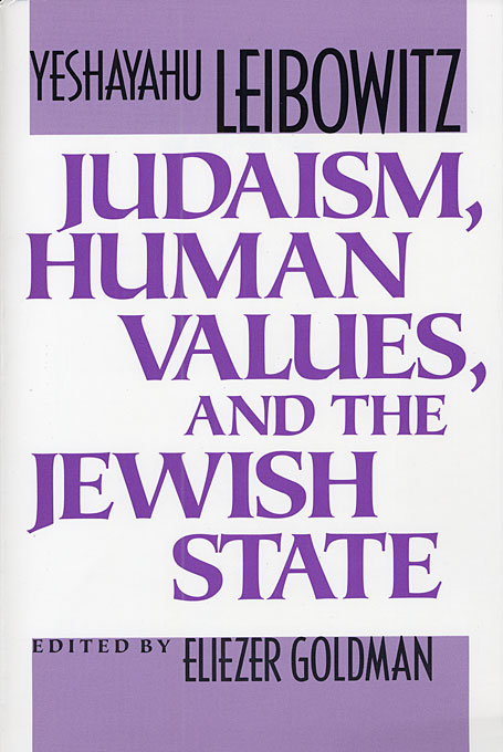 Cover: Judaism, Human Values, and the Jewish State, from Harvard University Press