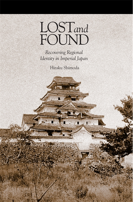 Cover: Lost and Found: Recovering Regional Identity in Imperial Japan, from Harvard University Press