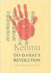 Cover: Kenmu in HARDCOVER