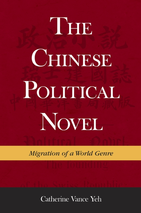 Cover: The Chinese Political Novel: Migration of a World Genre, from Harvard University Press