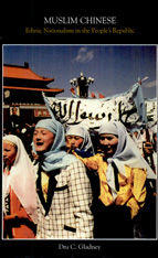 Cover: Muslim Chinese: Ethnic Nationalism in the People's Republic, Second Edition
