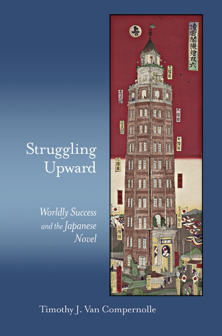 Cover: Struggling Upward: Worldly Success and the Japanese Novel, from Harvard University Press
