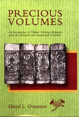 Cover: Precious Volumes: An Introduction to Chinese Sectarian Scriptures from the Sixteenth and Seventeenth Centuries