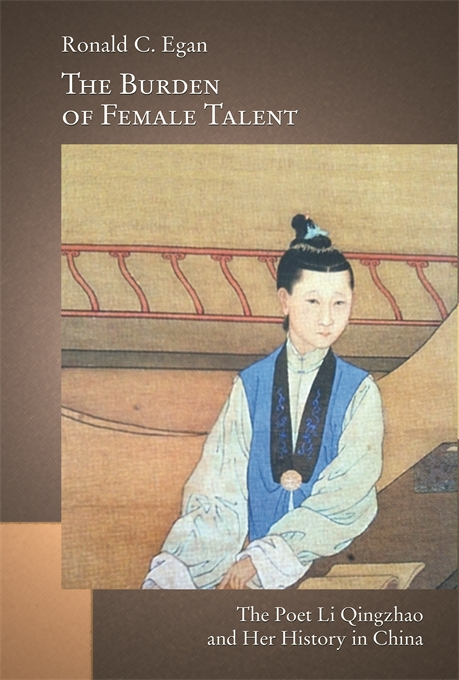 Cover: The Burden of Female Talent: The Poet Li Qingzhao and Her History in China, from Harvard University Press
