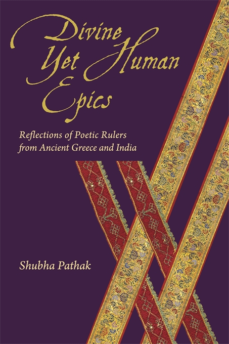 Cover: Divine Yet Human Epics: Reflections of Poetic Rulers from Ancient Greece and India, from Harvard University Press