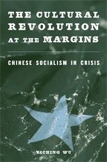 Cover: The Cultural Revolution at the Margins in HARDCOVER