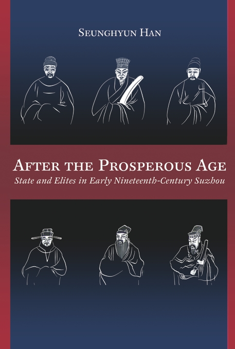 Cover: After the Prosperous Age: State and Elites in Early Nineteenth-Century Suzhou, from Harvard University Press