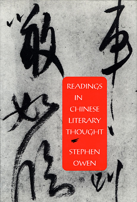 Cover: Readings in Chinese Literary Thought, from Harvard University Press