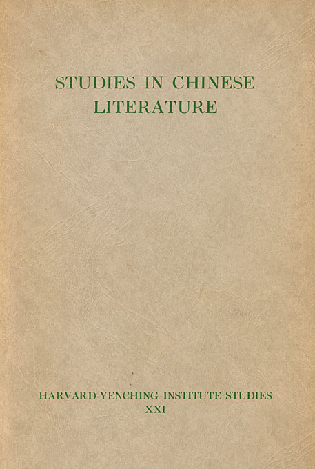Cover: Studies in Chinese Literature, from Harvard University Press
