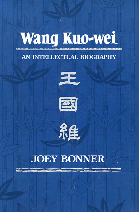 Cover: Wang Kuo-wei: An Intellectual Biography, from Harvard University Press