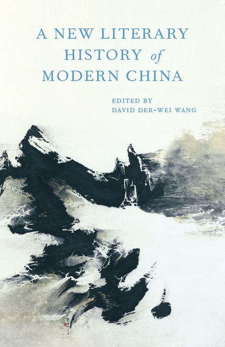 Cover: A New Literary History of Modern China, from Harvard University Press