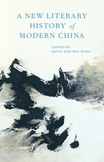Cover: A New Literary History of Modern China in HARDCOVER