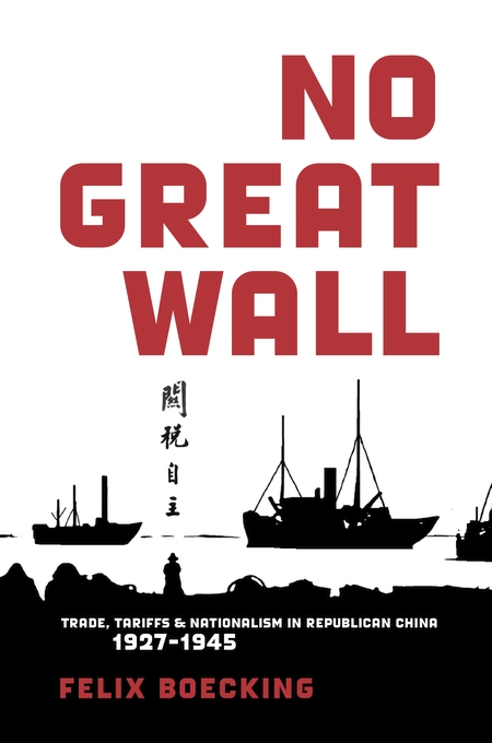 Cover: No Great Wall: Trade, Tariffs, and Nationalism in Republican China, 1927–1945, from Harvard University Press