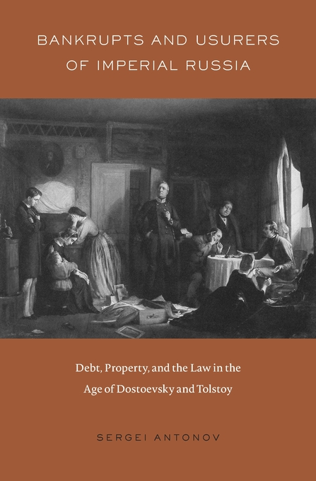 Cover: Bankrupts and Usurers of Imperial Russia: Debt, Property, and the Law in the Age of Dostoevsky and Tolstoy, from Harvard University Press