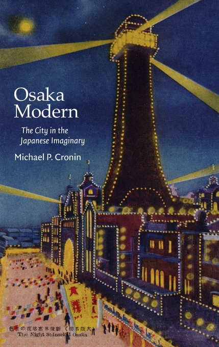 Cover: Osaka Modern: The City in the Japanese Imaginary, from Harvard University Press