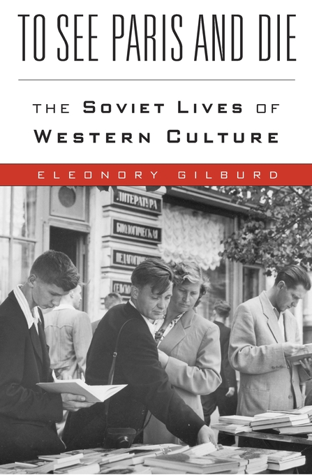 Cover: To See Paris and Die: The Soviet Lives of Western Culture, from Harvard University Press