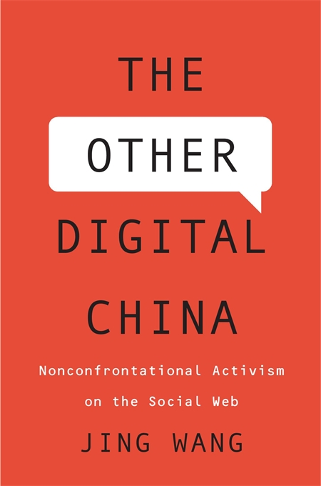 Cover: The Other Digital China: Nonconfrontational Activism on the Social Web, by Jing Wang, from Harvard University Press