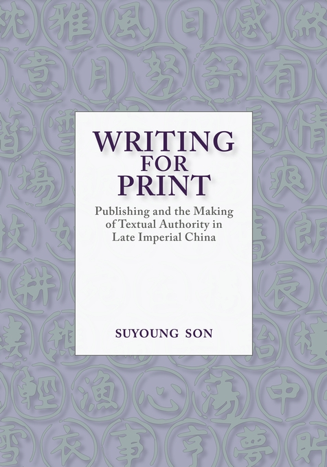 Cover: Writing for Print: Publishing and the Making of Textual Authority in Late Imperial China, from Harvard University Press