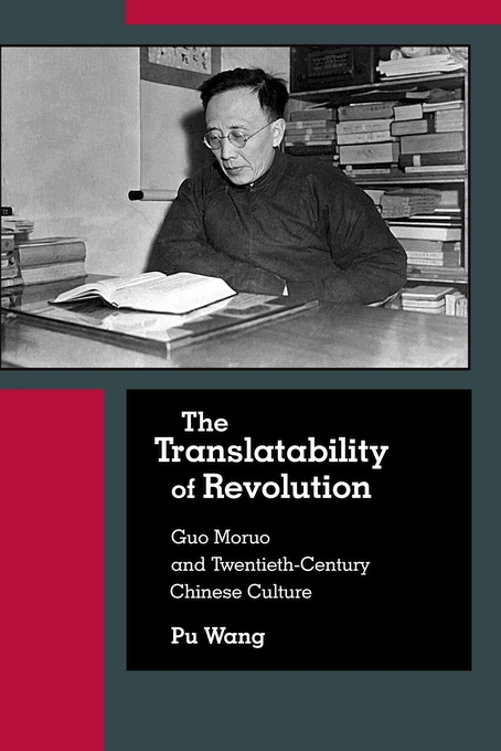 Cover: The Translatability of Revolution: Guo Moruo and Twentieth-Century Chinese Culture, from Harvard University Press