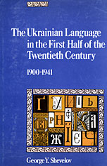 Cover: The Ukrainian Language in the First Half of the Twentieth Century (1900-1941) in HARDCOVER