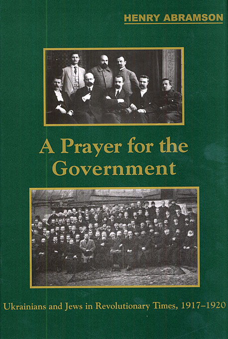 Cover: A Prayer for the Government: Ukrainians and Jews in Revolutionary Times, 1917-1920, from Harvard University Press