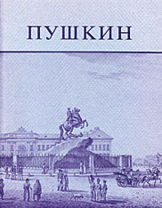Cover: Pushkin and His Friends: The Making of a Literature and a Myth.  An Exhibition of the Kilgour Collection