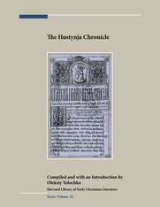 Cover: The Hustynja Chronicle in HARDCOVER