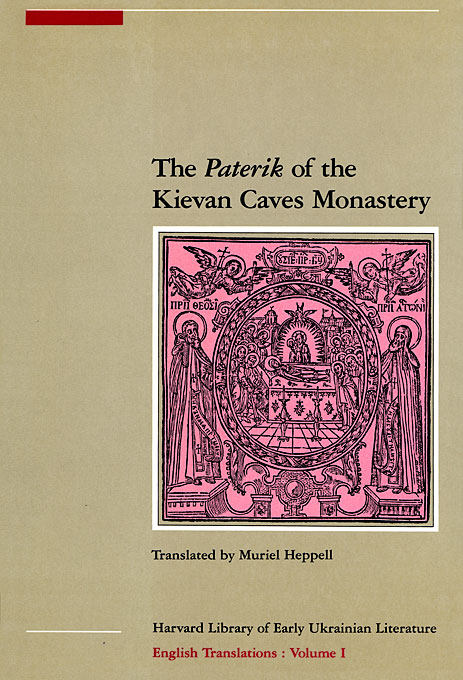 Cover: The <i>Paterik</i> of the Kievan Caves Monastery, from Harvard University Press