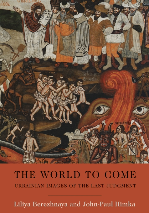 Cover: The World to Come: Ukrainian Images of the Last Judgment, from Harvard University Press