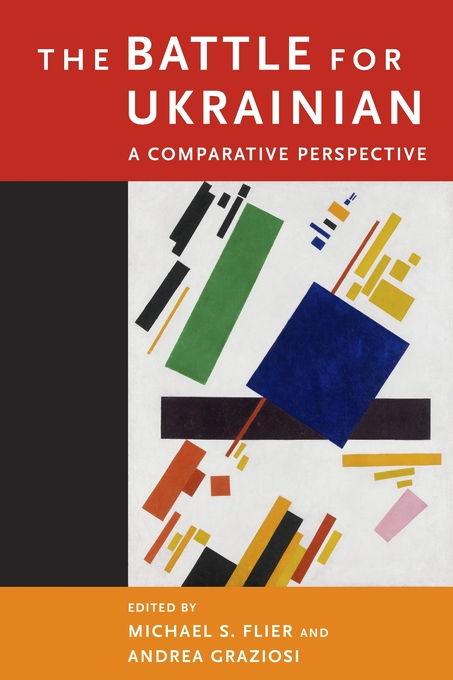 Cover: The Battle for Ukrainian: A Comparative Perspective, from Harvard University Press